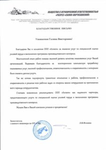 Благодарственное-письмо-Разрез-саяно-партизанский