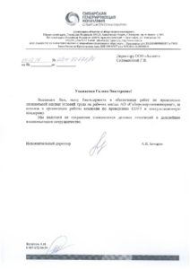 Благодарственное-письмо-Сибирьэнергоинженеринг