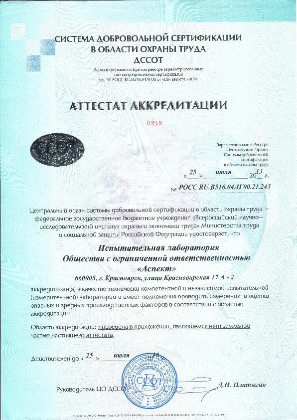 Аспект Аттестат ДССОТ