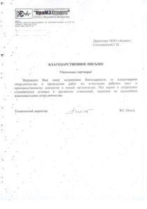 Благодарственное-письмо-Крамзэнерго
