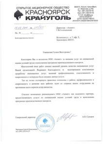 Благодарственное-письмо-КрасноярскКрайУголь