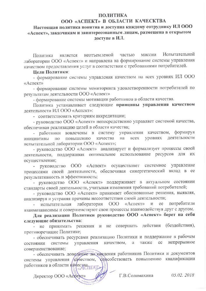 Politika Aspekt Krasnoyarsk ohrana truda