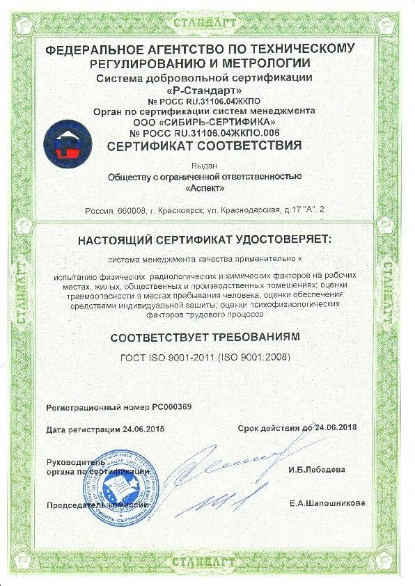 Аспект Сертификат-ИСОМЭК-менеждмент-качества