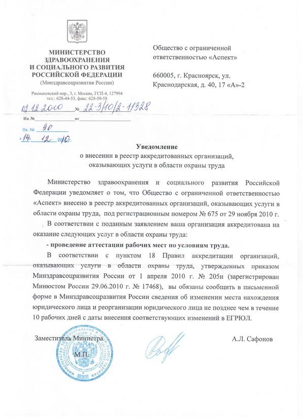Аспект Уведомление-Минздравсоцразвитие-РФ