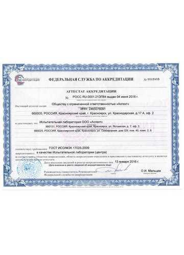 Attestat-akkreditatsii-ROSS-RU.0001.21EP84-ot-04.06.2018g-1