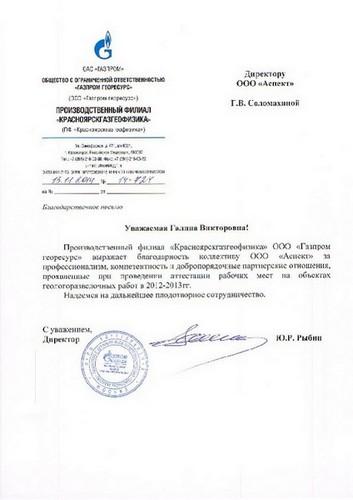 Благодарственное-письмо-Красноярскгазгеофизика