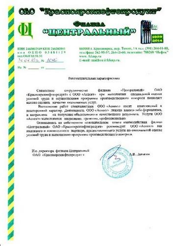 Благодарственное-письмо-Красноярскнефтепродукт