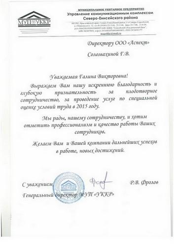 Благодарственное-письмо-МУП-УККР