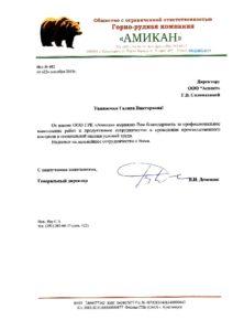 Благодарственное письмо от ГРК Амикан