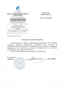 Благодарственное письмо от Красноярскгазгеофизики