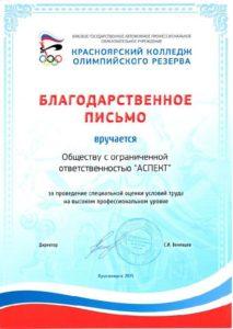 Благодарственное письмо от Красноярского колледжа олимпийского резерва