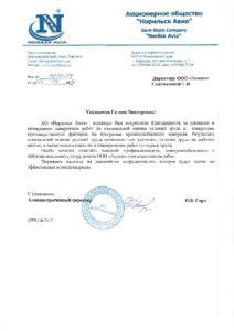 Благодарственное письмо от Норильск-Авиа
