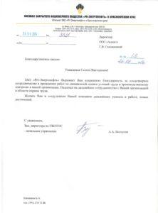 Благодарственное письмо от РН-Энергонефть