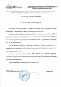 Благодарственное письмо от Разреза Саяно-партизанский