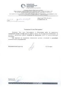 Благодарственное письмо от Сибирьэнергоинженеринг