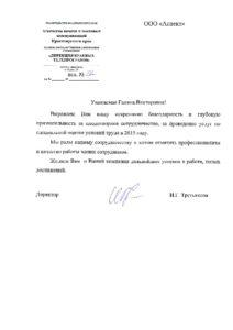 Благодарственное письмо от Дирекции краевых телепрограмм