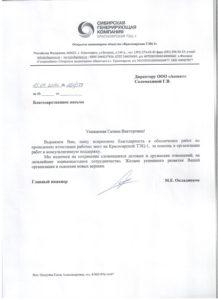 Благодарственное письмо от ТЭЦ-1
