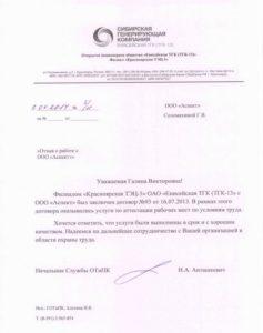 Благодарственное письмо от ТЭЦ-3