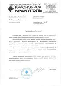 Благодарственное письмо от КрасноярскКрайУголь