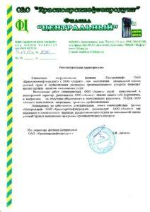 Благодарственное письмо от Красноярскнефтепродукт