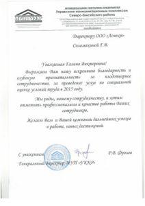 Благодарственное письмо от МУП УККР